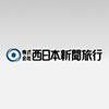 株式会社西日本新聞旅行