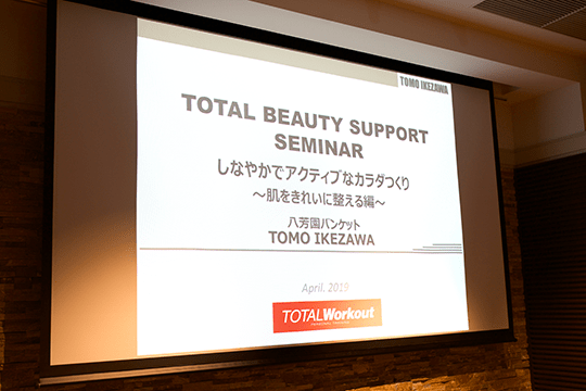 TOTAL BEAUTY SUPPORT