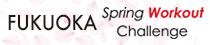 FUKUOKA 2019 Spring Workout Challenge|福岡店2019春キャンペーン