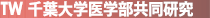 TOTAL Workout 千葉大学大学院医学研究院 整形外科チーム 共同研究