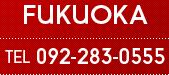 FUKUOKA TEL:092-283-0555