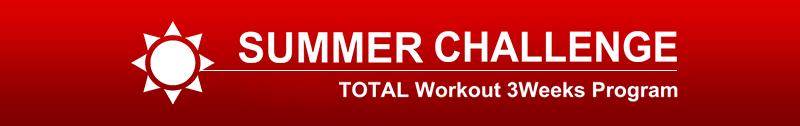 SUMMER CHALLENGE|TOTAL Workout渋谷店 入会キャンペーン