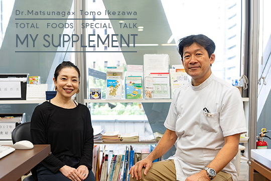 TOTAL FOODS My Supplement <松永敦先生 × 池澤智>