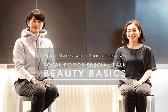 BEAUTY BASICS <前川洋子トレーナー × 池澤智>