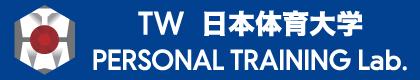 TOTAL Workout 日本体育大学 パーソナル・トレーナー養成プログラム