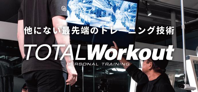 他にない最先端のトレーニング技術 TOTAL Workout PERSONAL TRAINING
