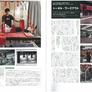 NEXT_2019.6月号_TOTALWorkout
