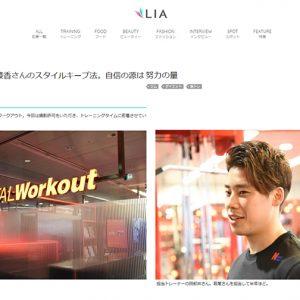 Link Sports 「LIA」