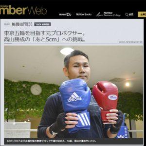 【高山勝成選手】「Number Web」で紹介されました
