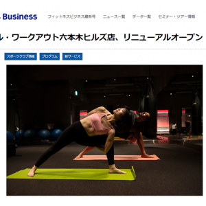 Fitness Businessにて紹介されました - PRESS ROOM - TOTAL Workout
