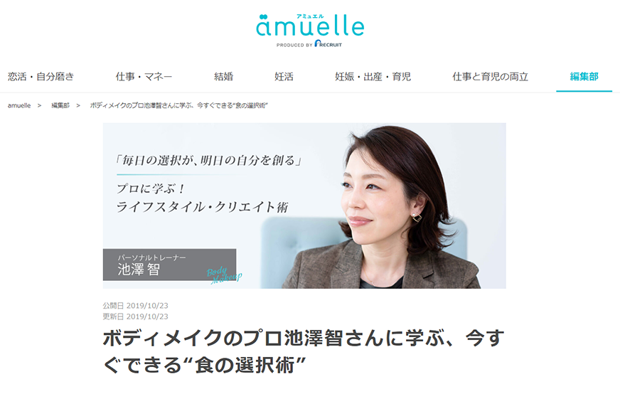 amuelle~PRODUCED by RECRUIT~にて紹介されました - PRESS ROOM - TOTAL Workout