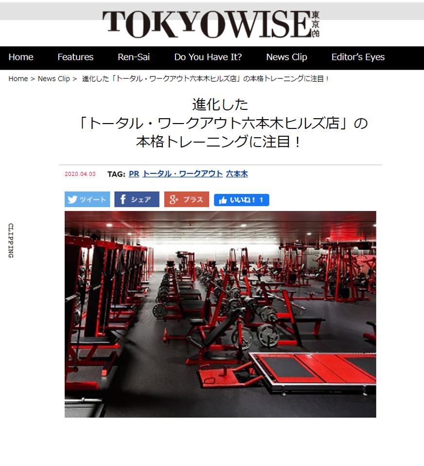 TOKYO WISE