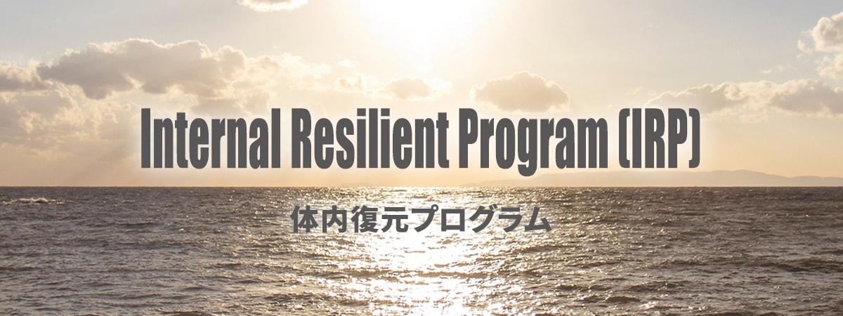 体内復元プログラム Internal Resilient Program : IRP | TOTAL Workout