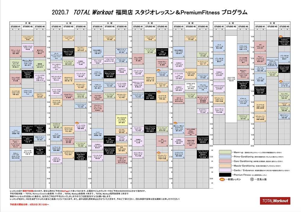 福岡店スタジオレッスンプログラム