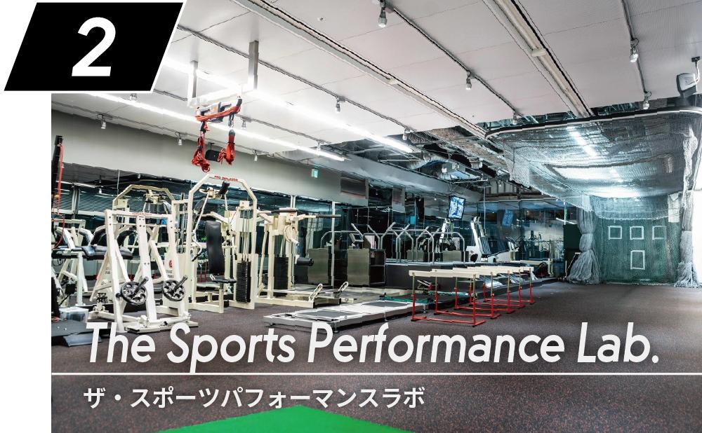 The Sports Performance Lab. / ザ・スポーツパフォーマンスラボ