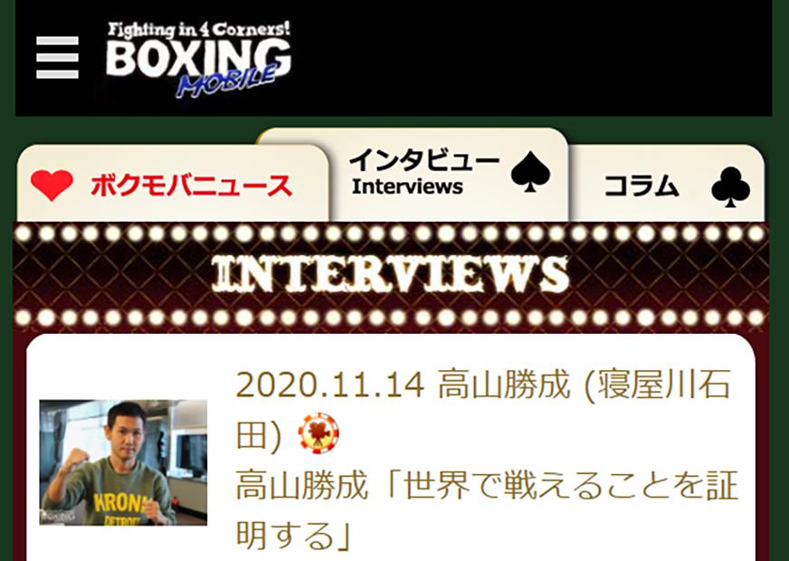 【高山勝成選手】ボクシングモバイルで掲載されました