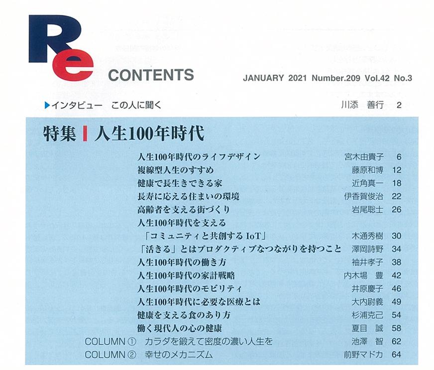 一般財団法人建築保全センター「Re NO.209」で掲載されました