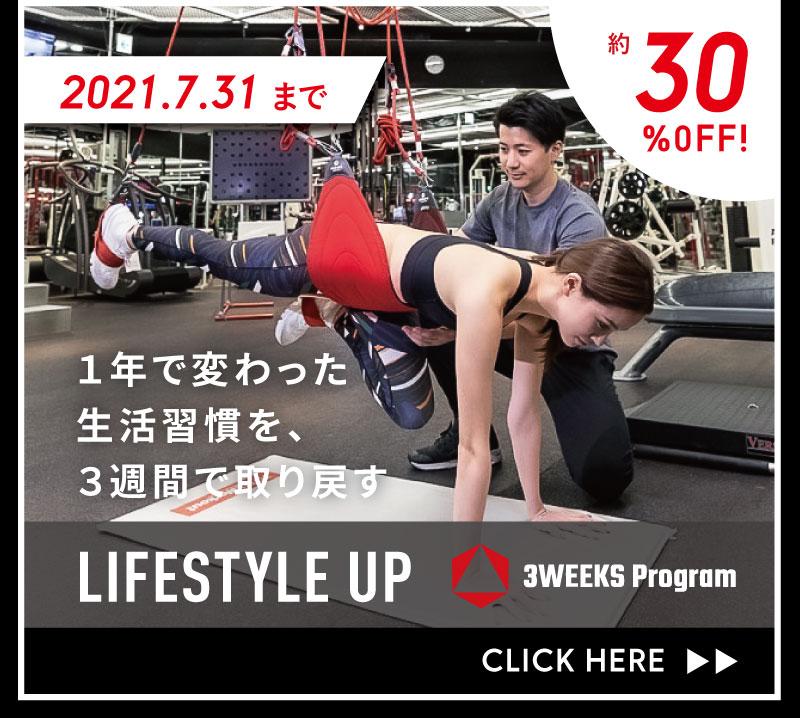TOTAL Workout福岡店 入会キャンペーン
