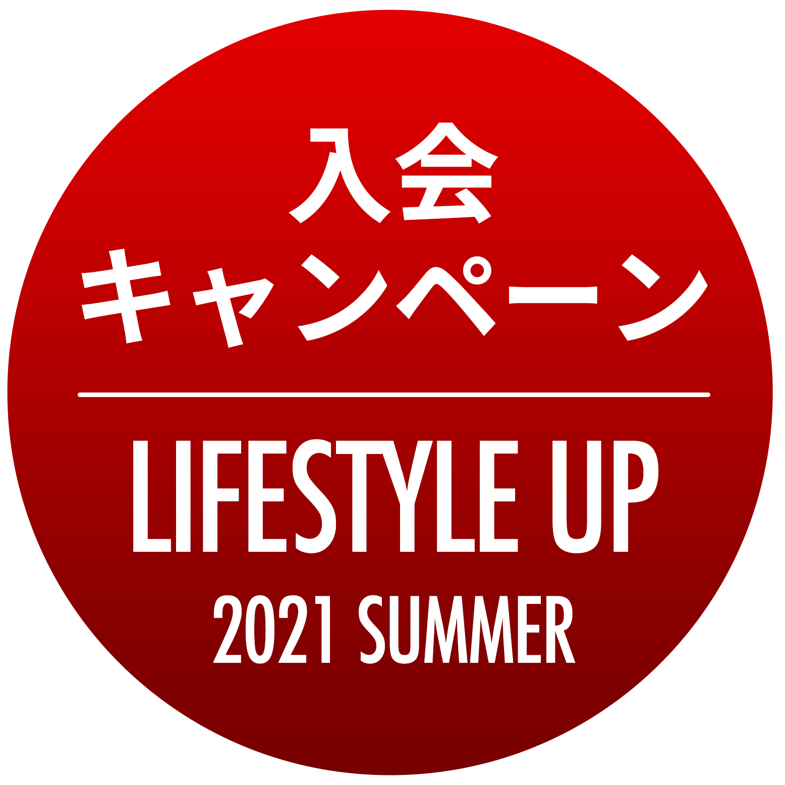 TOTAL Workout渋谷店・六本木店 入会キャンペーン